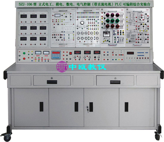 SZJ-106型 立式电工、模电、数电、电气控制(带直流电机)、PLC可编程综合实验台