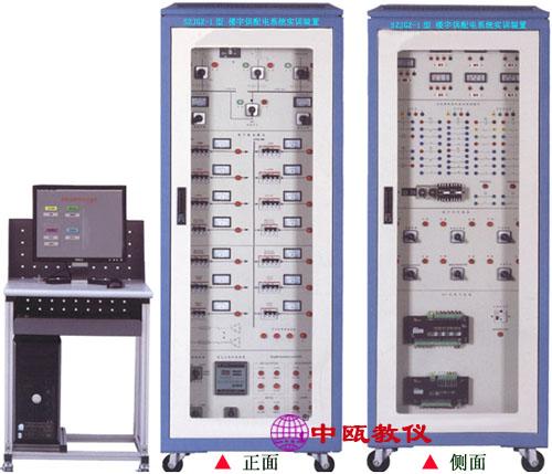 SZJGZ-1型 楼宇供配电系统实训装置(LON总线型)