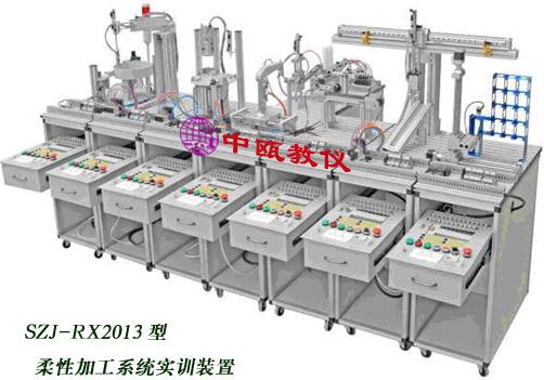 SZJ-RX2013型 柔性加工系统实训装置
