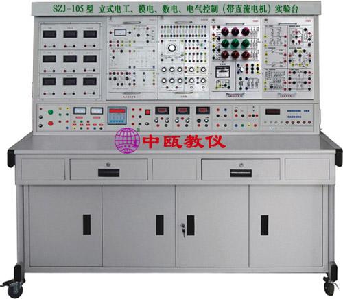SZJ-105型 立式电工模电数电电气控制直流电机实验台