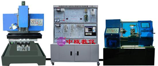 CNC数控车/铣床(二合一)智能实训考核装置