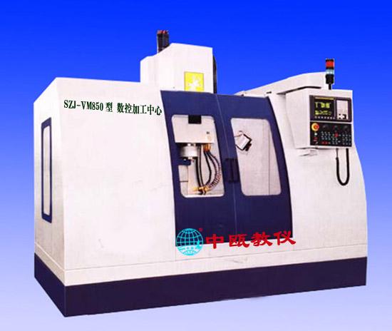 SZJ-VM850型 数控加工中心(法那科系统)