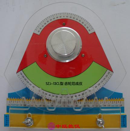 SZJ-13CL型 齿轮范成仪