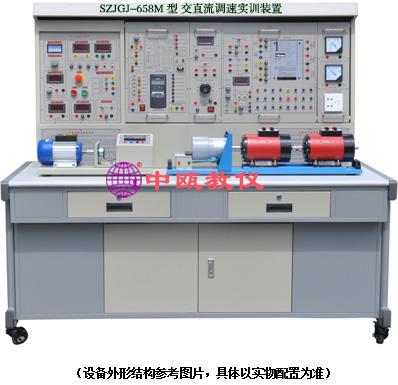 SZJGJ-658M型 交直流调速实训装置