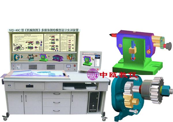 SZJ-40C型《机械制图》多媒体测绘模型设计实训装置