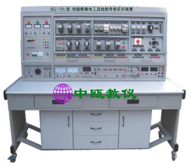初级维修电工及技能考核实训装置