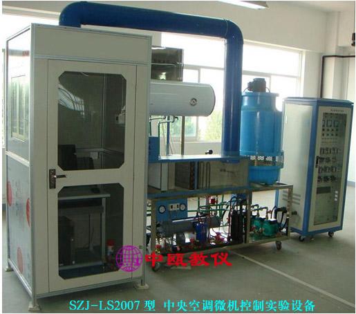 中央空调微机控制实验设备