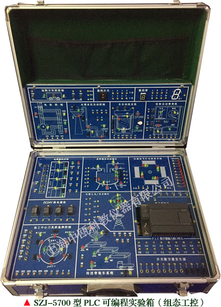 SZJ-5700型 PLC可编程实验箱(组态工控)