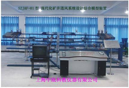 SZJAF-01型 现代化矿井通风系统设计综合模型装置
