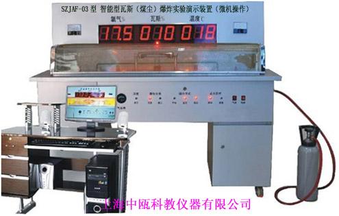 SZJAF-03型 智能型瓦斯(煤尘)爆炸实验演示装置(微机操作)