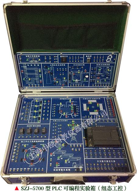 SZJ-5700型 PLC可编程实验箱(组态工控