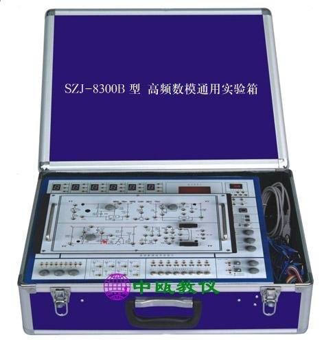 SZJ-8300B型 高频数模通用实验箱