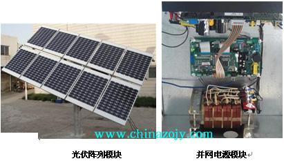 太阳能光伏并网发电教学实验台