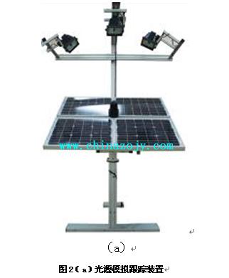 太阳能光伏发电实训系统