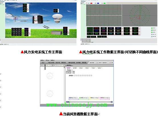 风光互补并网发电实训系统