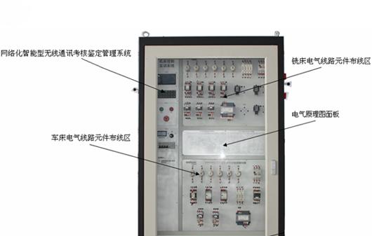 四合一机床电气故障实训考核装置