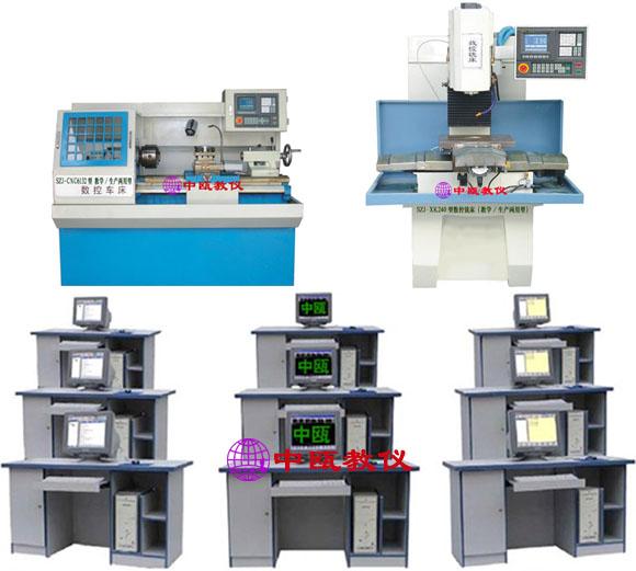 机电一体化数控编程实验室设备(教学/生产两用型)