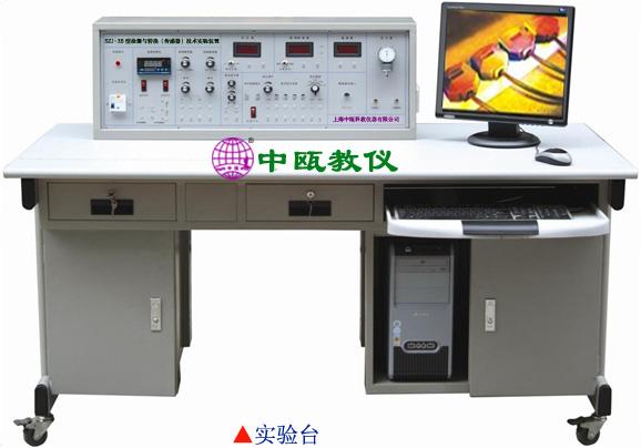 自动检测与转换《传感器》技术实验台