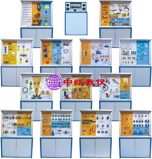 电脑控制《机械设计基础》陈列柜