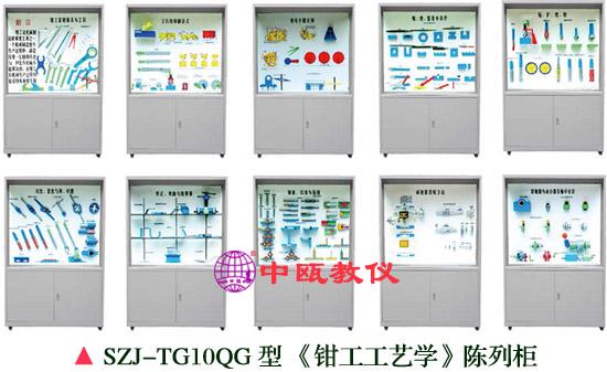SZJ-TG10QG型 《钳工工艺学》陈列柜