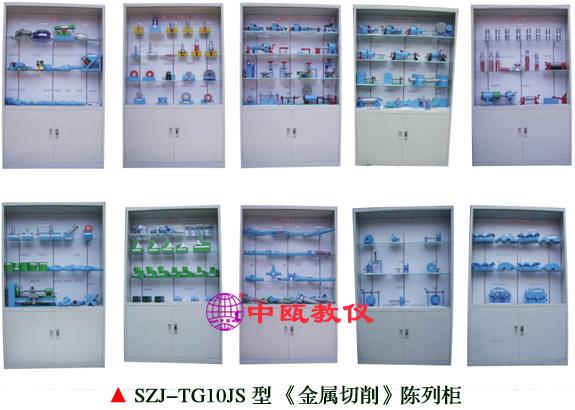 SZJ-TG10JS型 《金属切削》陈列柜