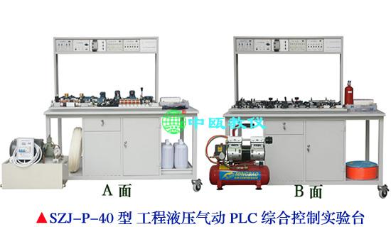 SZJ-P-40型 工程液压气动PLC综合控制实验台