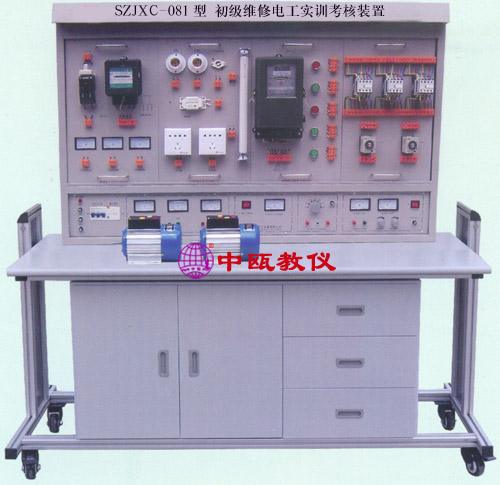 SZJXC-081型 初级维修电工实训考核装置(普通型)