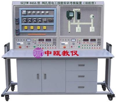SZJYW-845A型 网孔型电工技能实训考核装置(双组型)