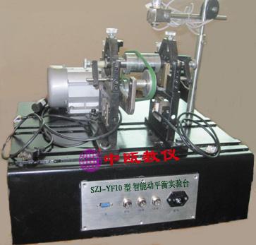 SZJ-YF10型 智能动平衡实验台