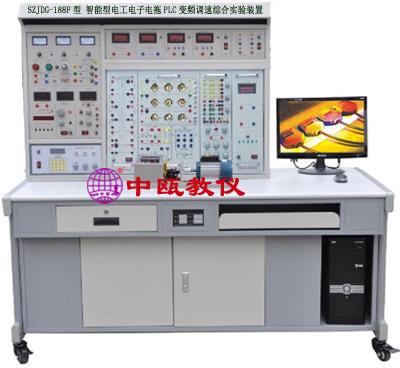 智能型电工电子电拖PLC变频调速综合实验装置