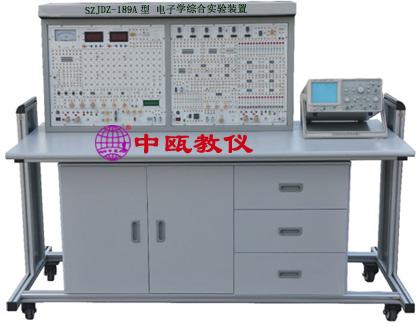 SZJDZ-189A型 电子学综合实验装置