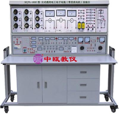 立式通用电工电子电拖(带直流电机)实验台