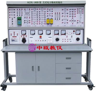 SZJYL-182D型 立式电力拖动实验台