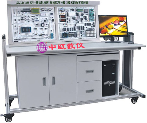 SZJLD-288型 计算机组原理• 微机原理与接口技术综合实验装置