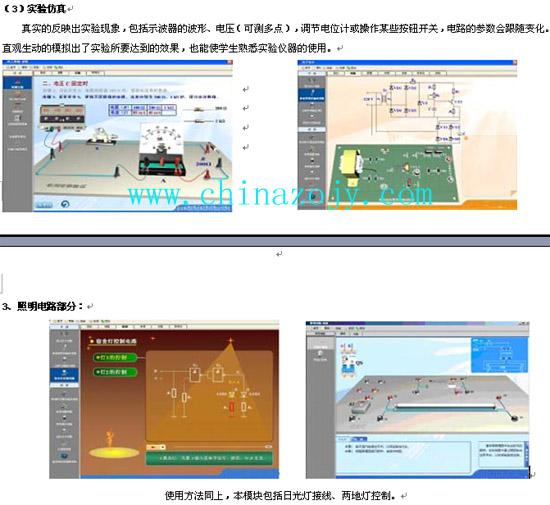 高性能高级维修电工及技能培训考核装置