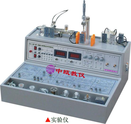 SZJ-3BY型 检测与转换(传感器)技术实验仪