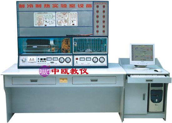 SZJ-204型 变频空调制冷制热综合实验室成套设备
