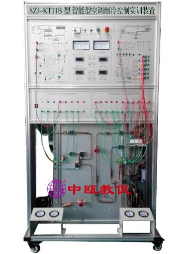 SZJ-KT11B型 智能型空调制冷控制实训装置