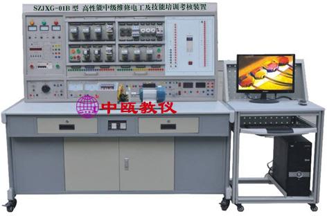 SZJXG-01B型 高性能中级维修电工及技能培训考核装置