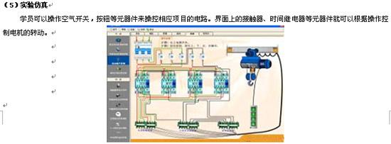 SZJ-726型 高性能高级维修电工电气控制考核实训装置