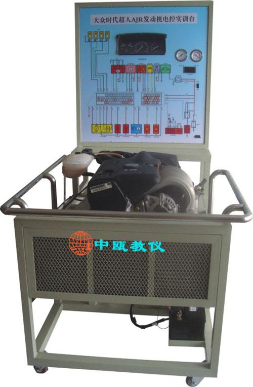SZJ-F03、大众时代超人AJR发动机实验台