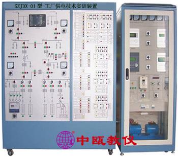 SZJDX-01型 工厂供电技术实训装置