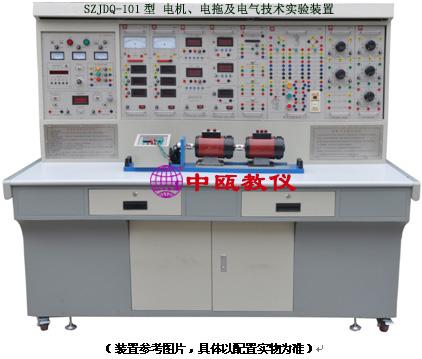 SZJDQ-101型 电机、电拖及电气技术实验装置