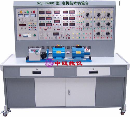 SZJ-740DY型 电机技术实验台