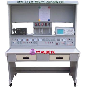 SZJYD-01C型 电子技能及生产工艺流水线创新实训台