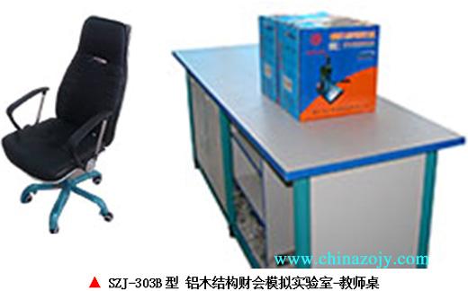 铝木结构-双面座财会模拟实验室设备  每桌6人座