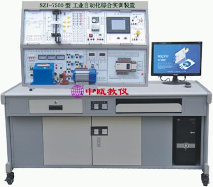 SZJ-7500型 工业自动化综合实训装置