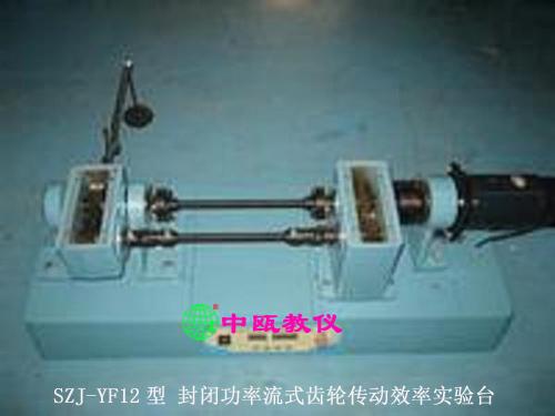 SZJ-YF12型 封闭功率流式齿轮传动效率实验台