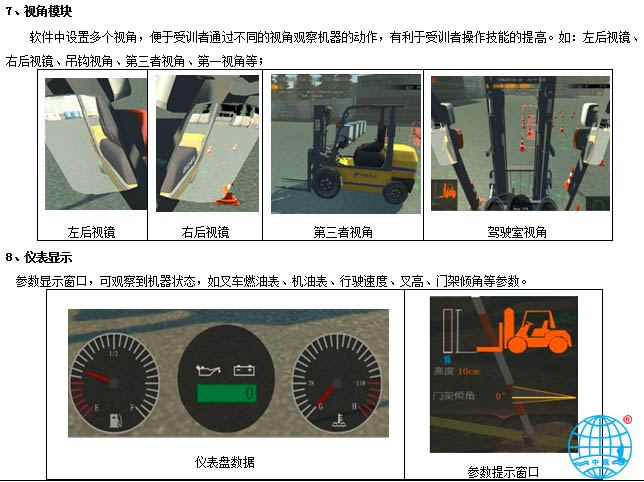 SZJ-1108型 装载机叉车模拟设备